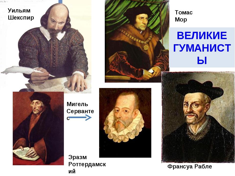 Томас Мор Уильям Шекспир Франсуа Рабле Эразм Роттердамский Мигель Сервантес В...