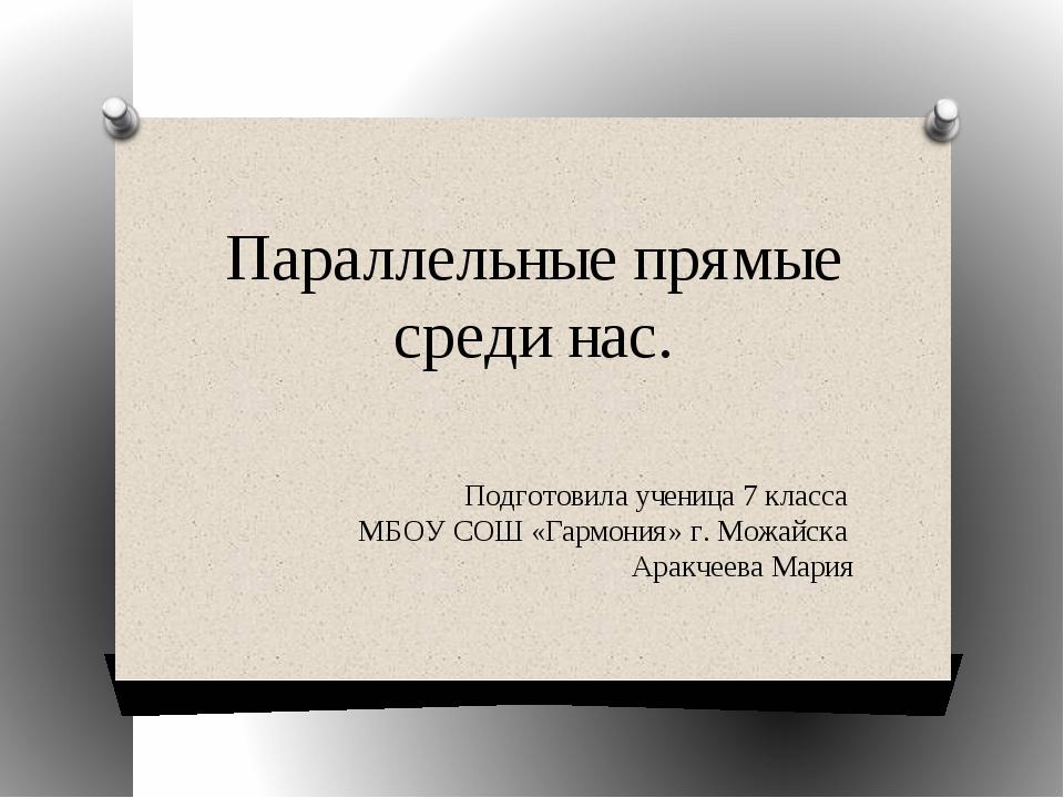Параллельные прямые среди нас. Подготовила ученица 7 класса МБОУ СОШ «Гармони...