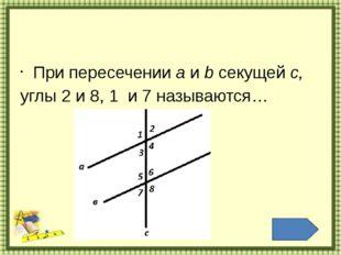 Если две параллельные прямые пересечены секущей, то односторонние …