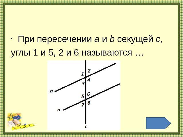Если прямая пересекает одну из двух параллельных прямых, то она …