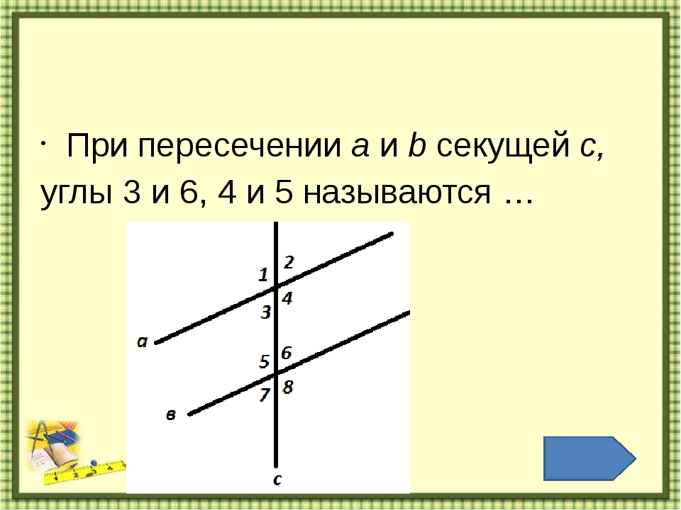 Если две прямые параллельны третьей, то…