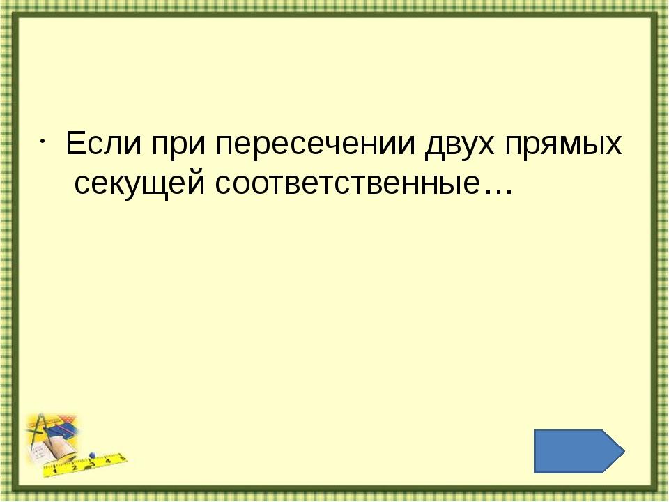 Задача №2 Дано: ∠1=37° ∠2=143°. Доказать:аǁb а b 1 2 с