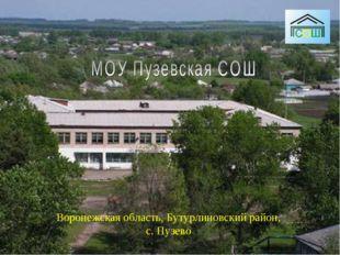 Воронежская область, Бутурлиновский район, с. Пузево