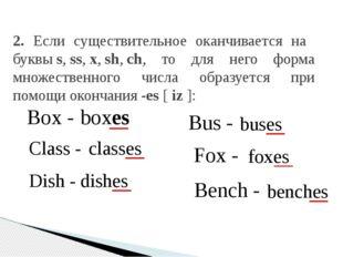 2. Если существительное оканчивается на буквыs,ss,x,sh,ch, то для него ф