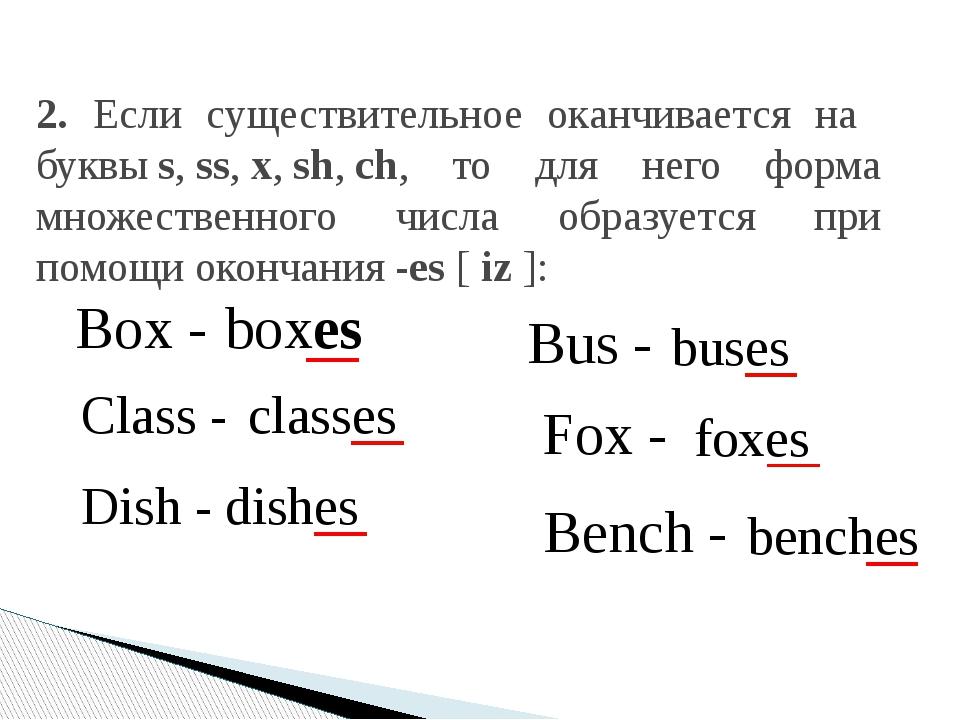 2. Если существительное оканчивается на буквыs,ss,x,sh,ch, то для него ф...