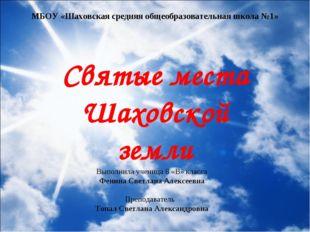 МБОУ «Шаховская средняя общеобразовательная школа №1» Святые места Шаховской