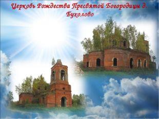 Церковь Рождества Пресвятой Богородицы д. Бухолово