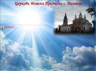 Церковь Иоанна Предтечи с. Раменье