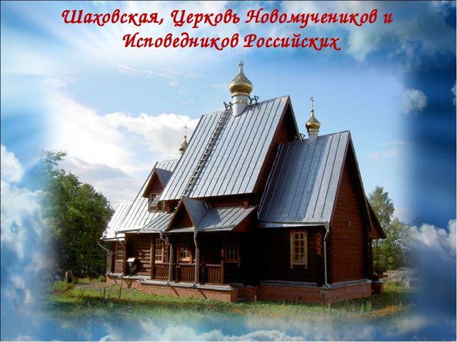 Шаховская, Церковь Новомучеников и Исповедников Российских