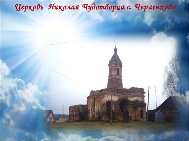 Церковь Николая Чудотворца с. Черленково