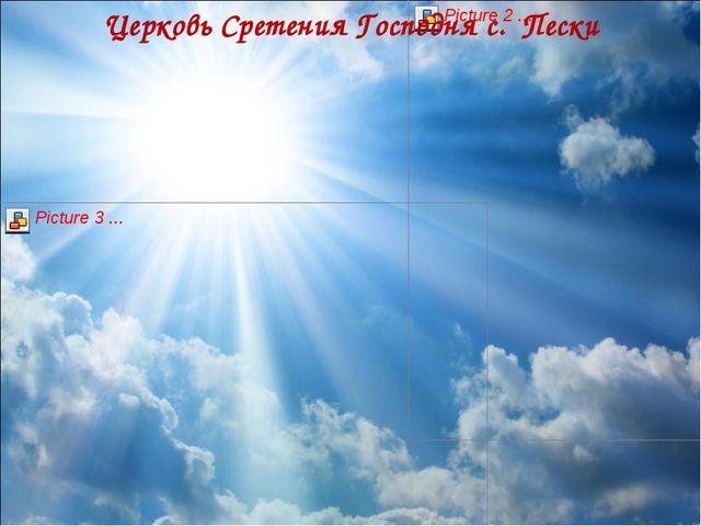 Церковь Сретения Господня с. Пески