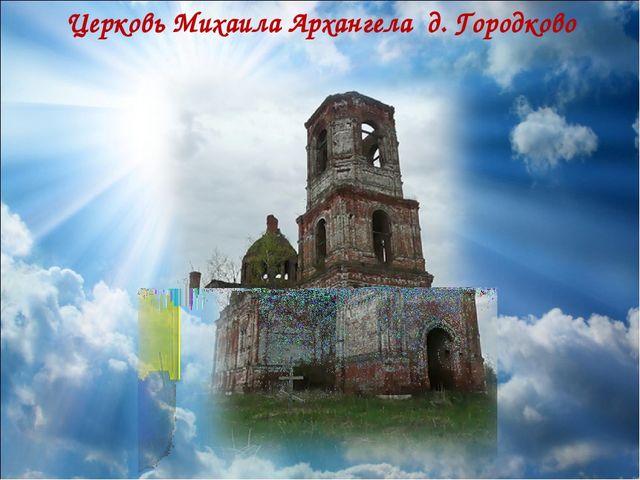 Церковь Михаила Архангела д. Городково
