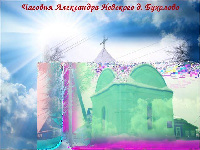 Часовня Александра Невского д. Бухолово