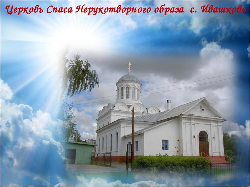 Церковь Спаса Нерукотворного образа с. Ивашково