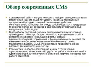 Обзор современных CMS Современный сайт – это уже не просто набор страниц со с