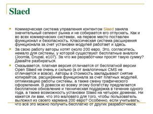 Slaed Коммерческая система управления контентом Slaed заняла значительный сег