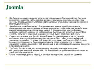 Joomla На Джумле создано огромное количество самых разнообразных сайтов. Сист
