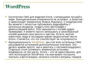 WordPress Бесплатная CMS для ведения блога, считающаяся лучшей в мире. Функци