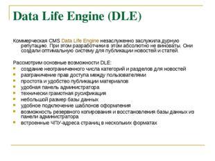 Data Life Engine (DLE) Коммерческая CMS Data Life Engine незаслуженно заслужи