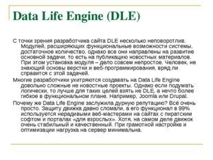 Data Life Engine (DLE) С точки зрения разработчика сайта DLE несколько непово