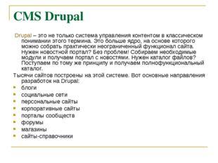 CMS Drupal Drupal – это не только система управления контентом в классическом