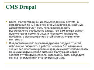 CMS Drupal Drupal считается одной из самых надежных систем на сегодняшний ден