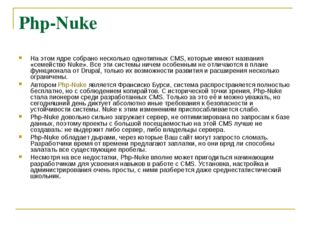 Php-Nuke На этом ядре собрано несколько однотипных CMS, которые имеют названи