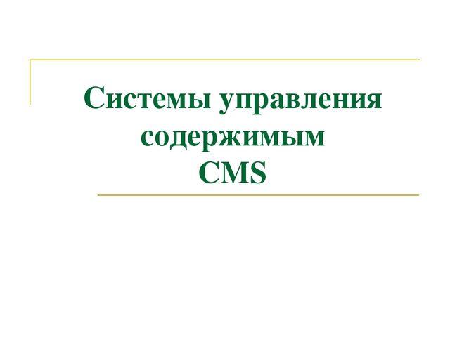 Системы управления содержимым CMS