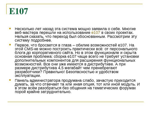 E107 Несколько лет назад эта система мощно заявила о себе. Многие веб-мастера...