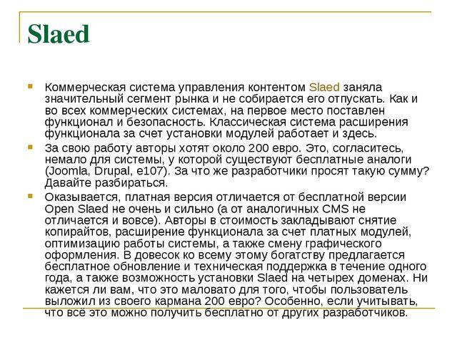 Slaed Коммерческая система управления контентом Slaed заняла значительный сег...