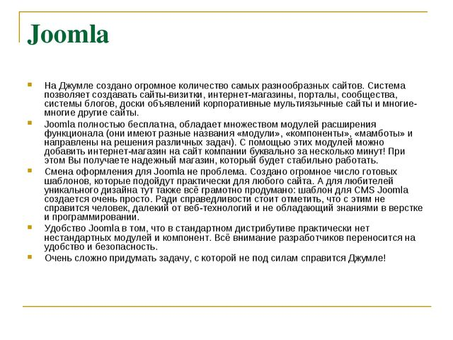 Joomla На Джумле создано огромное количество самых разнообразных сайтов. Сист...