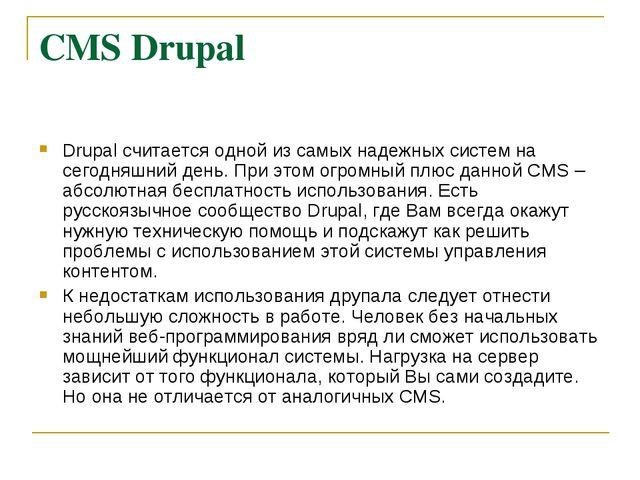 CMS Drupal Drupal считается одной из самых надежных систем на сегодняшний ден...
