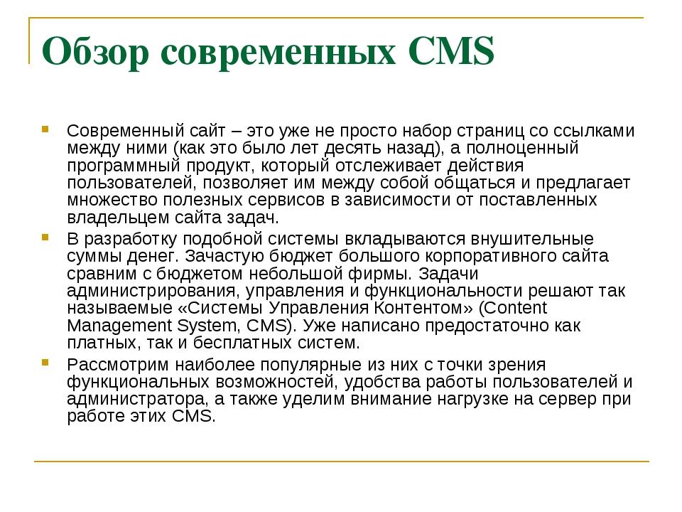 Обзор современных CMS Современный сайт – это уже не просто набор страниц со с...