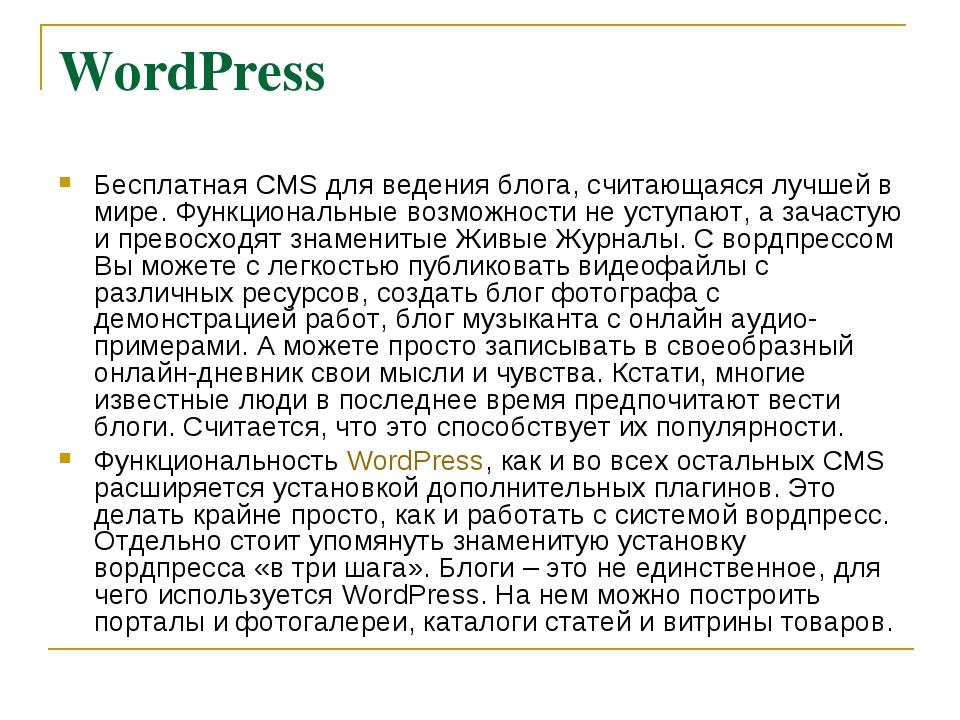 WordPress Бесплатная CMS для ведения блога, считающаяся лучшей в мире. Функци...