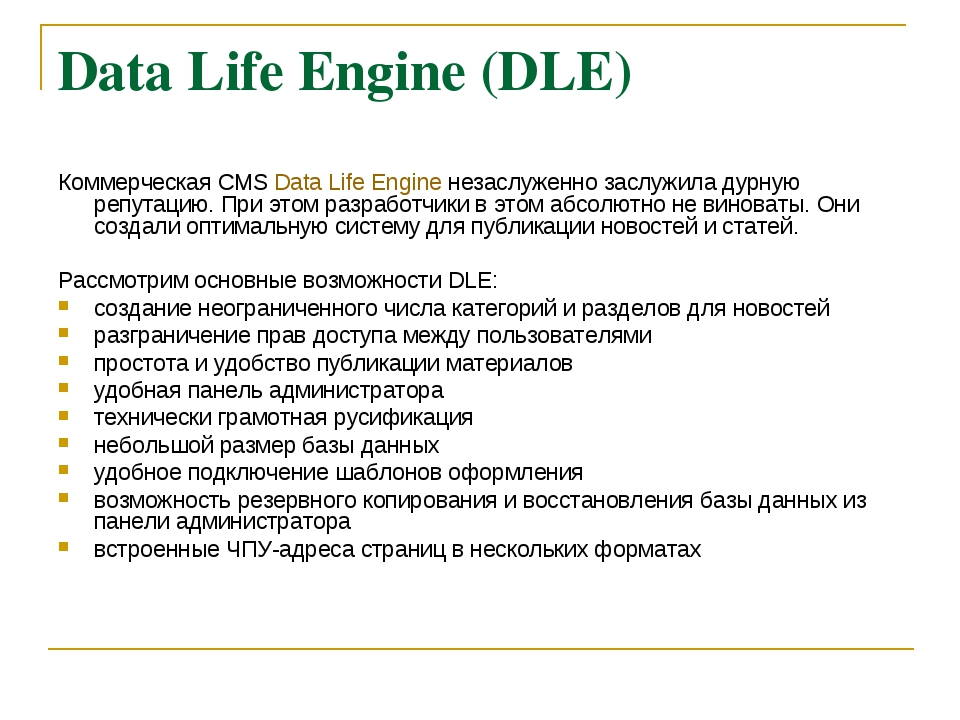 Data Life Engine (DLE) Коммерческая CMS Data Life Engine незаслуженно заслужи...