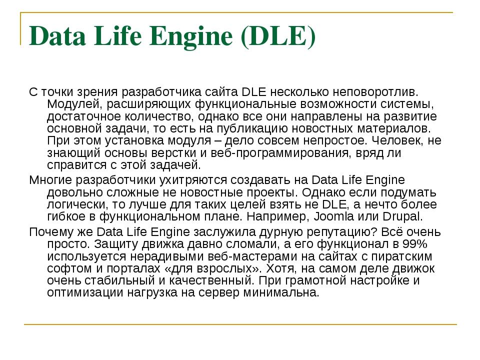 Data Life Engine (DLE) С точки зрения разработчика сайта DLE несколько непово...