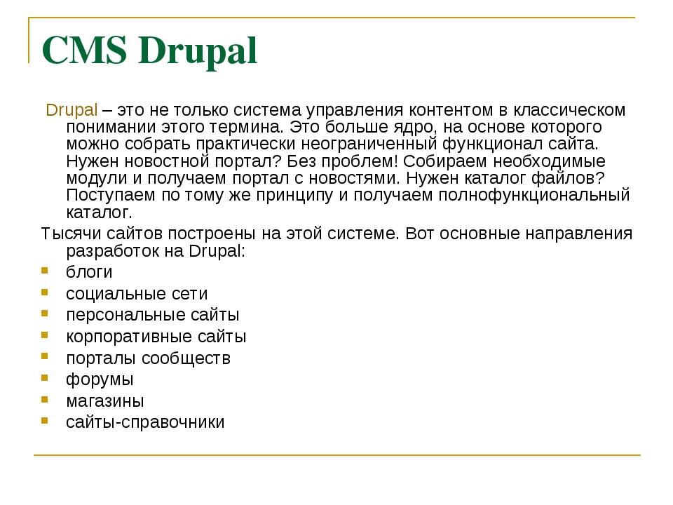 CMS Drupal Drupal – это не только система управления контентом в классическом...
