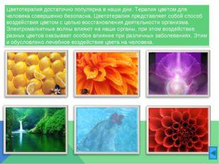 Цветотерапия достаточно популярна в наши дни. Терапия цветом для человека сов