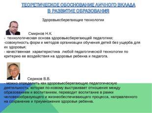 Здоровьесберегающие технологии Смирнов Н.К. - технологическая основа здоровь