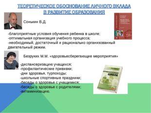 -благоприятные условия обучения ребенка в школе; -оптимальная организация уче