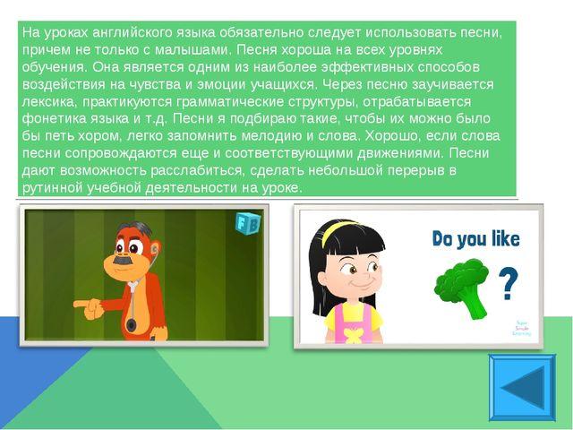 На уроках английского языка обязательно следует использоватьпесни, причем не...