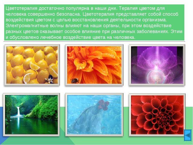 Цветотерапия достаточно популярна в наши дни. Терапия цветом для человека сов...