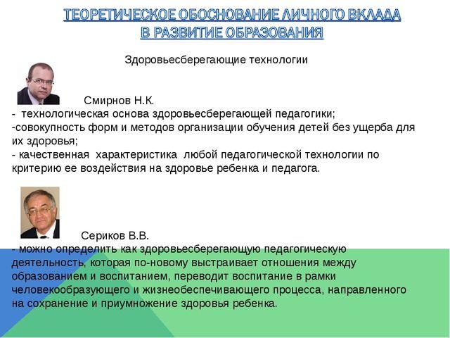 Здоровьесберегающие технологии Смирнов Н.К. - технологическая основа здоровь...