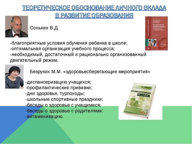 -благоприятные условия обучения ребенка в школе; -оптимальная организация уче...