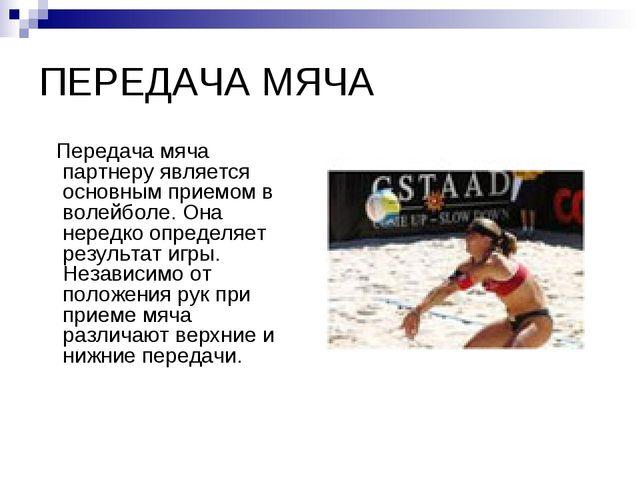 ПЕРЕДАЧА МЯЧА Передача мяча партнеру является основным приемом в волейболе. О...