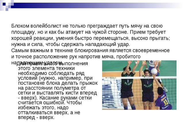 Блоком волейболист не только преграждает путь мячу на свою площадку, но и ка...