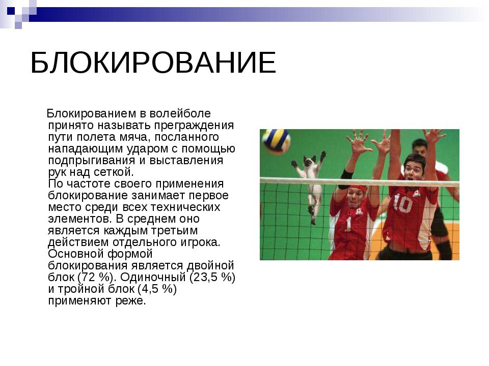 БЛОКИРОВАНИЕ Блокированием в волейболе принято называть преграждения пути пол...
