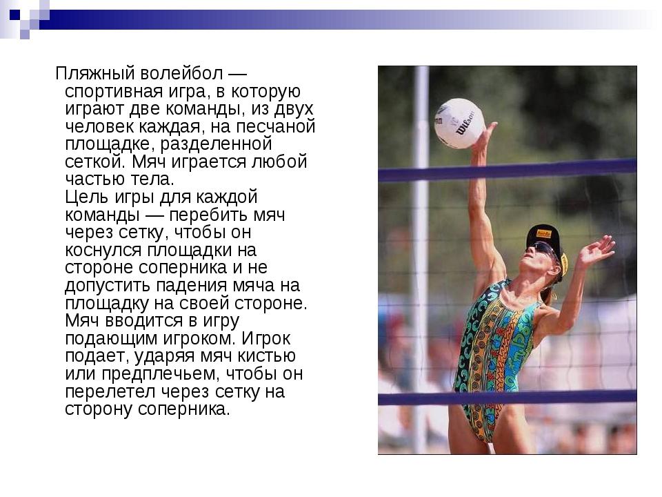 Пляжный волейбол — спортивная игра, в которую играют две команды, из двух че...