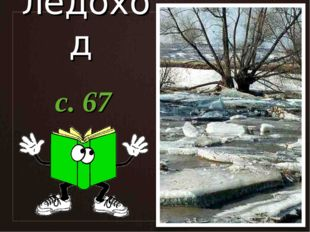 ледоход с. 67