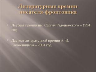 Лауреат премии им. Сергия Радонежского – 1994 год Лауреат литературной преми